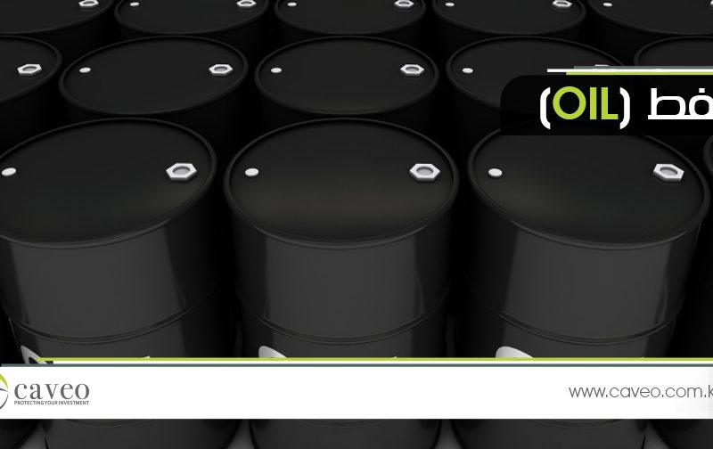 تحركات النفط ومشتقاته