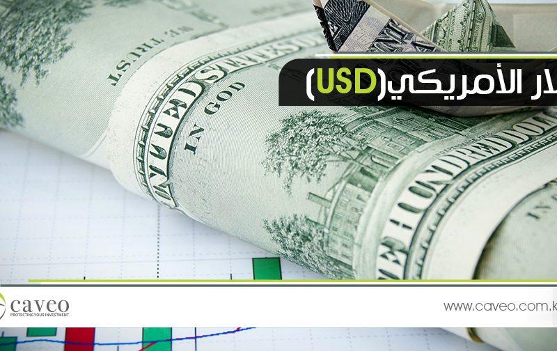 هل يتأثر الدولار بمحضر اليوم؟