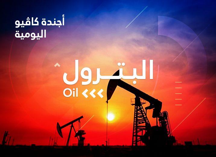 النفط يخرج من مستوى 40 دولار.