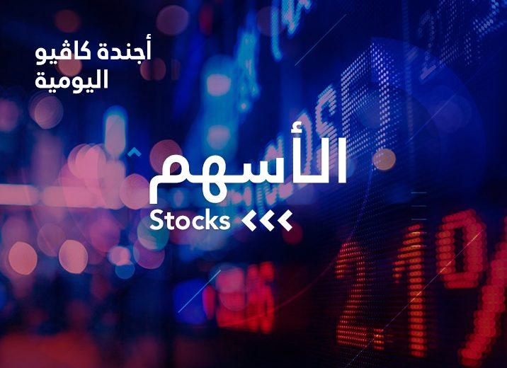 تحركات أهم الأسهم ( أمازون – بوينج – أي تي & تي – رويال كاريبيان)